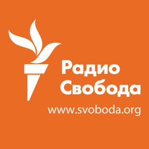 Радио Свобода (Radio Svoboda)