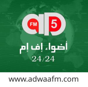 Adwaa FM 5