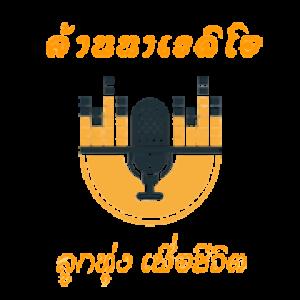 Looktung Thailanna Radio 106.5 Tak
