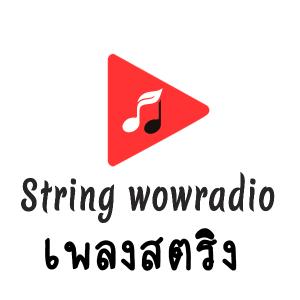 สถานีเพลงสตริง String WOWRadioPhrae