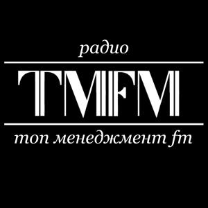 ТОП-менеджмент FM | TMFM