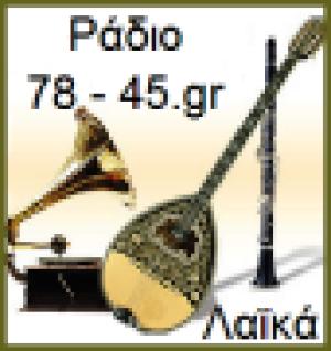Radio 78kai45 FM
