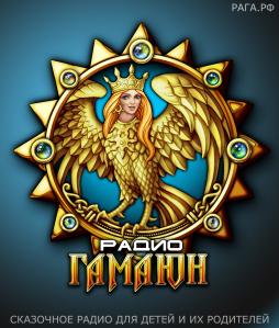 Радио Гамаюн - (Radio Gamayunov)