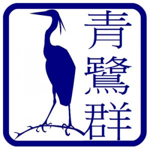 Blue Heron Radio - FM
