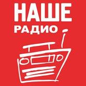 Наше Радио - 101.7 FM (Nashe Radio - 101.7 FM)
