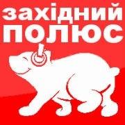 Zahіdny Pole 104.3 FM (Західний Полюс 104.3 FM)