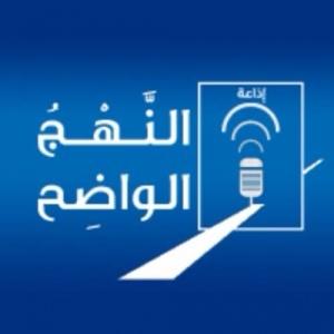 Radio Annahj Alwaadih