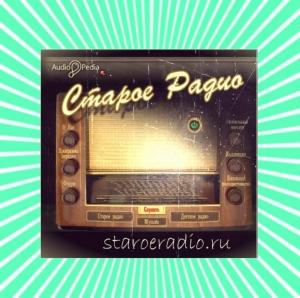 Старое радио (Old Radio)