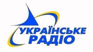 Українське радіо (Ukrainian Radio)