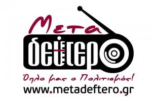 Meta-Deftero Programma