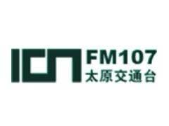Taiyuan Traffic Radio- 107.0 FM