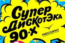 Superdisco of the 90ies