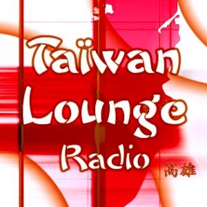 Taiwan Lounge