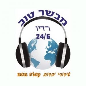 Radio Mevaser Tov 770 AM