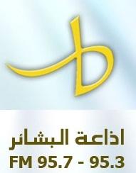 Al Bachaer - 95.3 FM