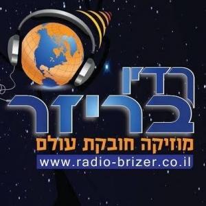רדיו בריזר (Radio Brasser)