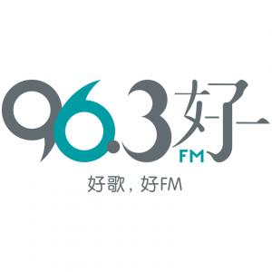 96.3好FM (Good FM - 96.3 FM)