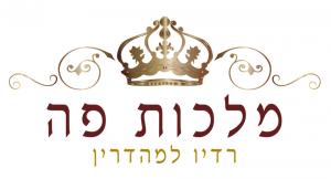 Malchut Pe - מלכות פה