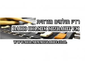 Holmim Mizrahit FM