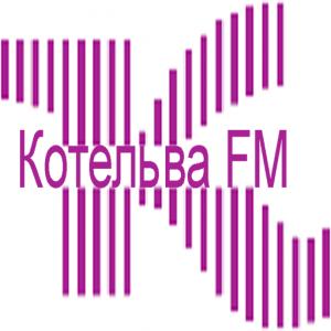 Котельва FM (Boiler)