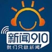 Guangxi News Radio 910
