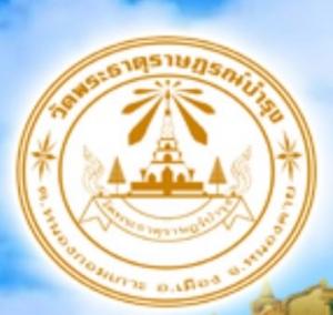 วิทยุศูนย์เผยแผ่พระพุทธศาสนา ( Radio Buddhism Propagation Center )