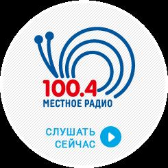Местное Радио ( Local Radio )