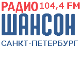 Радио Шансон ( Radio Chanson )
