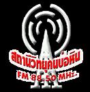 สถานีวิทยุคนบ่อหิน