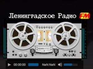 Радио ЛЕНИНГРАДСКОЕ ROCK-FM ( Radio LENINGRAD ROCK-FM )