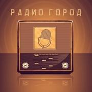 Радио Город (Radio Gorod)