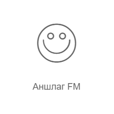 Radio Record - Аншлаг FM