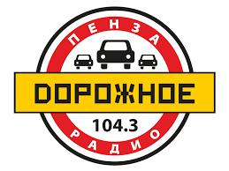 Dorognoe Radio