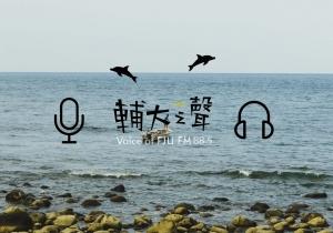 Voice of FJU FM