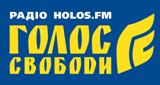 Радіо Holos.fm (Голос свободи)