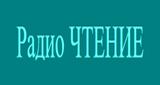 Радио ЧТЕНИЕ